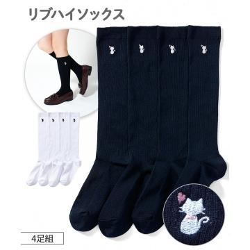 【新品】 Nissen 貓咪刺繡裝飾制服羅紋高筒襪4雙組 (日本童裝)