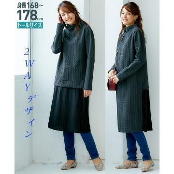 nissen [高挑尺寸]百褶裝飾2WAY長版長上衣 (日本女裝大尺碼)