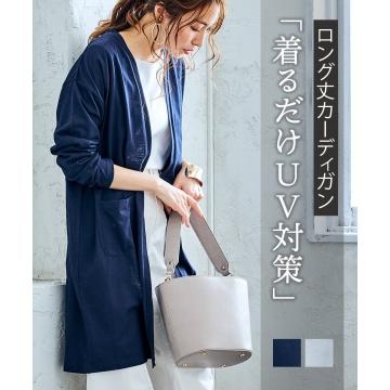【新品】 nissen (吸汗速乾,抗UV)粗紡平針織長版外套 (日本女裝)